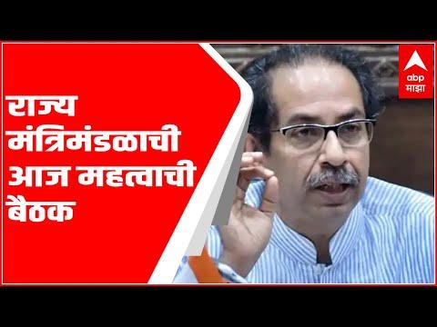 Mumbai :  राज्य मंत्रिमंडळाची आज महत्वाची बैठक, 'या' विषयांवर होणार चर्चा : ABP Majha