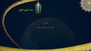 دعاء اليوم الثاني من شهر رمضان المبارك 1438