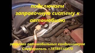 Заправка автомобильного кондиционера Крым Симферополь +79788545470(заправка автомобильных кондиционеров в Симферополе., 2015-04-20T21:05:10.000Z)