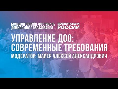 #1 Управление ДОО: современные требования / Фестиваль дошкольного образования «Воспитатели России»