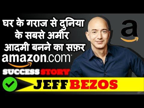 Jeff Bezos Biography in Hindi | amazon Success Story | जेफ बेज़ोस कैसे बने दुनिया के सबसे अमीर आदमी?
