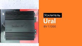 Розпакування підсилювача Ural BV 1.1200