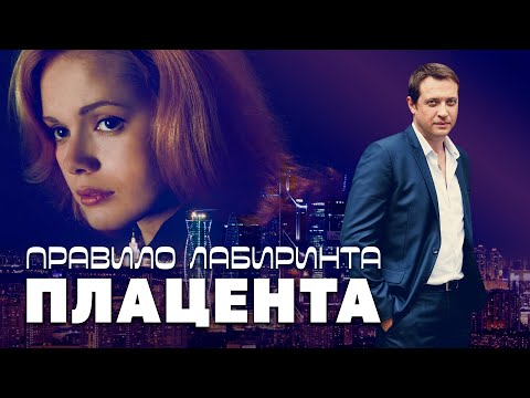 ПРАВИЛО ЛАБИРИНТА: Плацента - Серия 10 / Криминальный сериал - Видео онлайн