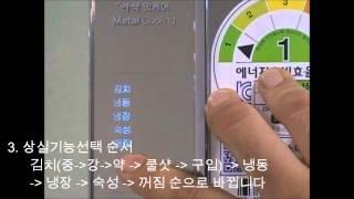 스탠드 김치냉장고 상실 온도 조절방법HKR05211