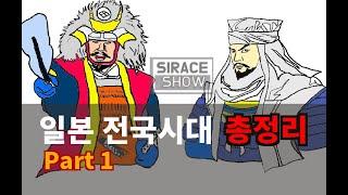 일본 전국시대 총정리 (대한민국 유튜브 최초) Part 1