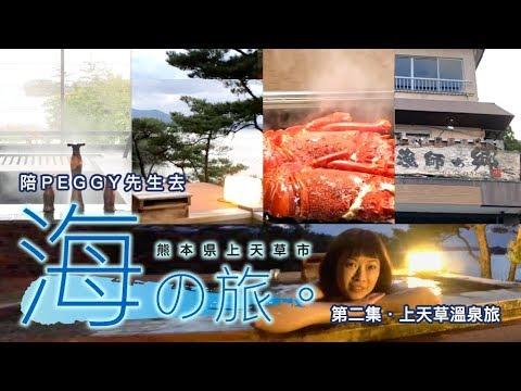 【#上天草溫泉旅】陪PEGGY先生去熊本上天草市海之旅・第二集