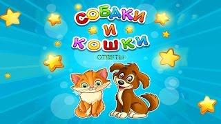 """Игра """"Собаки и Кошки"""" 1, 2, 3, 4, 5 уровень в Одноклассниках."""