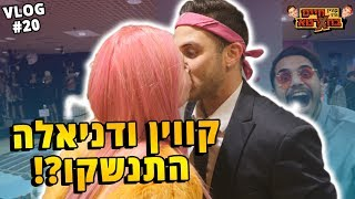 קווין ודניאלה התנשקו?!
