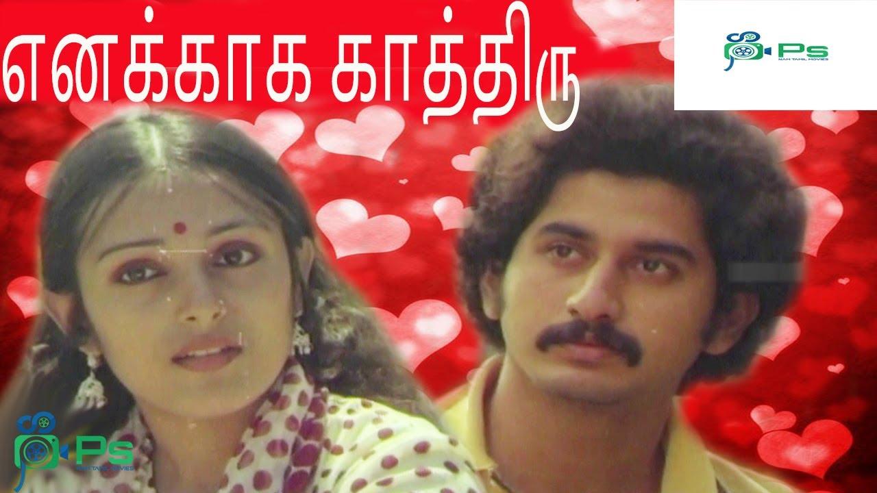 Download எனக்காக காத்திரு திரைப்படம் !! Enakkahak kathiru Full Movie !! Suman,Sumalatha.