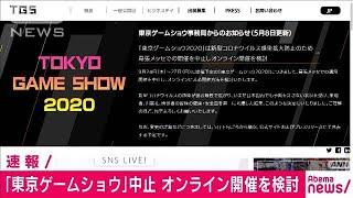 「東京ゲームショウ2020」中止 オンライン開催検討(20/05/08)