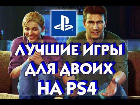 ЛУЧШИЕ ИГРЫ ДЛЯ ДВОИХ НА PS4
