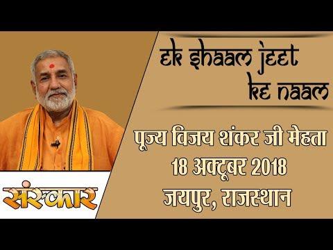 Ek Sham Jeet ke Naam By PP. Vijay Shankar Ji Mehta – 18 October | Jaipur |