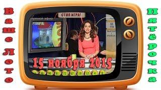 Эфир 717 тираж Ваше Лото 366 тираж лотереи Пятёрочка  Розыгрыш 15 11 2015