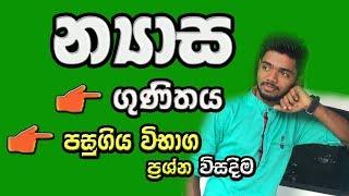 Matrix lesson in O/L explained in sinhala. Sinhala qut show