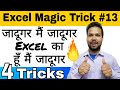 4 Super Cool Tricks for MS Excel | Excel Magic Trick Part 13