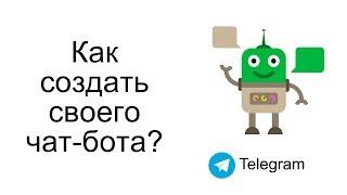 Выставление счета с помощью бота Telegram