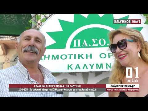 24-6-2019 Το εκλογικό κέντρο του ΚΙΝΑΛ στην Κάλυμνο με πινακίδα από τα παλιά