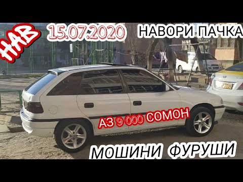 АВТОРЫНОКДУШАНБЕ!!! ЦЕНА Opel Astra G,Astra F Ваз 2106, 099, PRIORA, BMW3,(Мошинбозор)