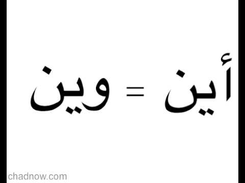 Chadian Arabic - Lesson 1: Interrogatives in Chad Arabic versus Modern Standard Arabic