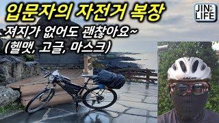 [자전거]자전거 복장(입문자용)