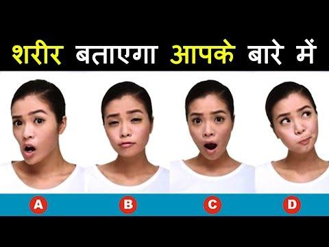 10 things your body language says about you in Hindi | आपकी और दुसरो की बॉडी लैंग्वेज ऐसे जाने|