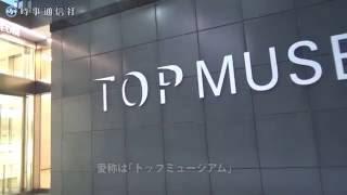 「トップミュージアム3日にオープン」