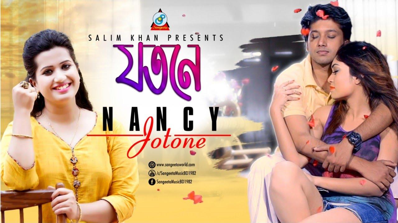Nancy Jotone New Bangla Music Video  Sangeeta