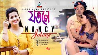 Nancy - Jotone | New Bangla Music Video 2017 | Sangeeta