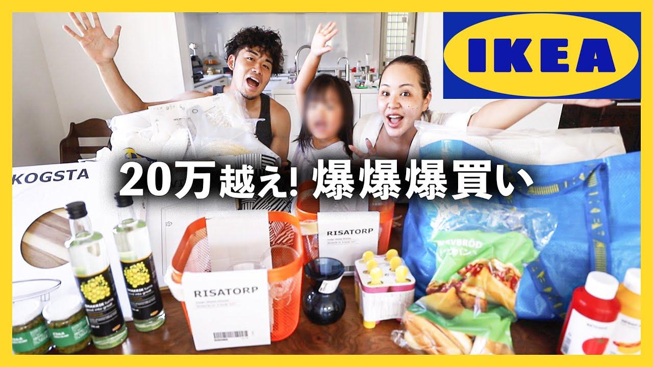【IKEA】爆買いしてしまいました‥!初のIKEA購入品紹介!