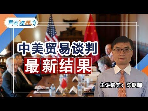 中美贸易谈判最新结果 焦点连线20190131