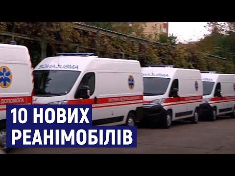Суспільне Житомир: Житомирський обласний центр екстреної медичної допомоги отримав 10 нових реанімобілів