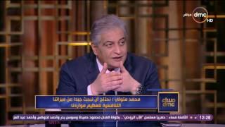 مساء dmc - محمد متولي : يجب على الدولة أن تفكر فوراً في السيطرة على الدين العام