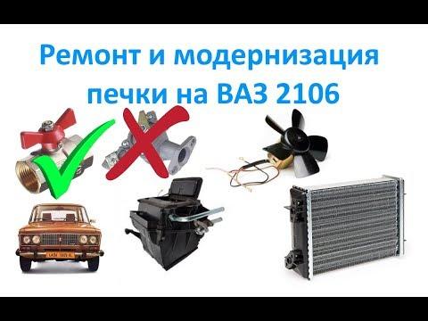 Ремонт и модернизация печки на ВАЗ 2106