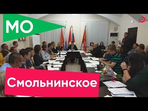 МО Смольнинское - Заседание 23.10.2019