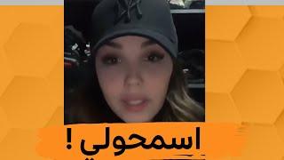 شاهد.. #مونية_بن_فغول تعتذر للجزائريين بعد الفيديو المثير للجدل.. اسمحولي
