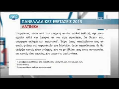 Πανελλήνιες εξετάσεις 2013 - θέματα και λύσεις