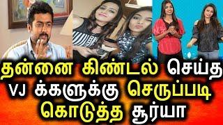 கிண்டல் செய்த Sun Music Vj க்களுக்கு செருப்படி கொடுத்த சூர்யா|Tamil Cinema News|Sun Music Vj|Surya