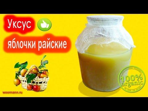 Как сделать яблочный уксус: пошаговые рецепты с фото