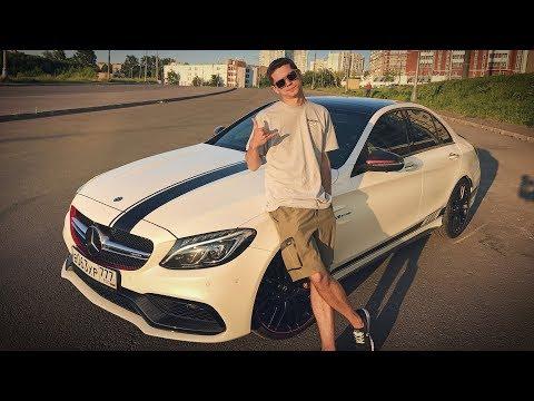 Моя новая любовь  Mercedes AMG C63 S Edition 1