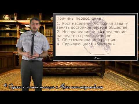 Великая греческая колонизация видеоурок