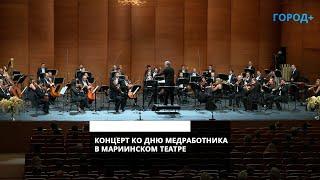 Мариинский театр провел первый после ограничений концерт в честь медиков Петербурга