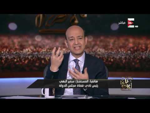 """كل يوم - سمير البهي: علي عبدالعال """"دهس الدستور برجله"""" عندما أصدر قانون السلطة القضائية"""