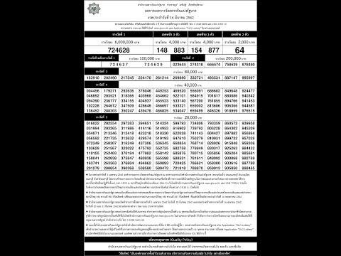 ใบตรวจหวย 16 มีนาคม 2562 เรียงเบอร์งวดล่าสุด 16/3/62