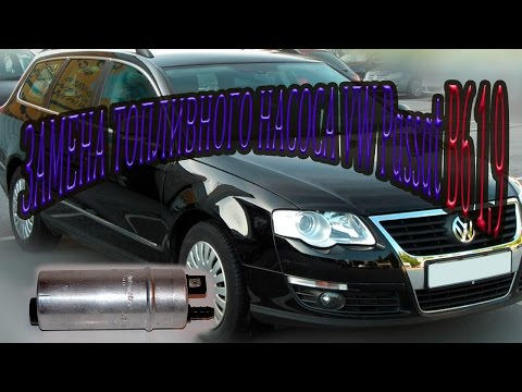 Замена топливного насоса VW Passat B6  1.9/ Replacing VW Passat B6 1.9 fuel pump