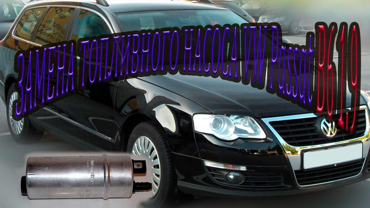 Замена топливного насоса VW Passat B6  1.9