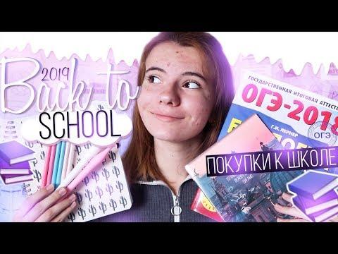 BACK TO SCHOOL 2019/ ПОКУПКИ КАНЦЕЛЯРИИ К ШКОЛЕ/ Лиза Ипатова