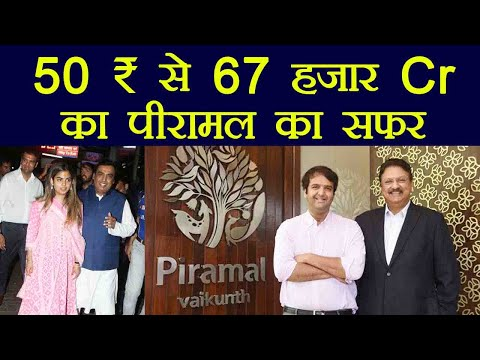 Isha Ambani - Anand Piramal: History of Piramal Group from 50 rs to 67 thosand Cr | वनइंडिया हिंदी