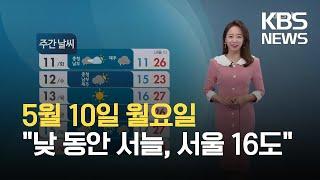 [오후날씨 꿀팁] 서울 비 그쳐…경기남부·충청·남부 곳…