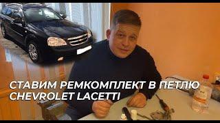 Петля Chevrolet LACETTI