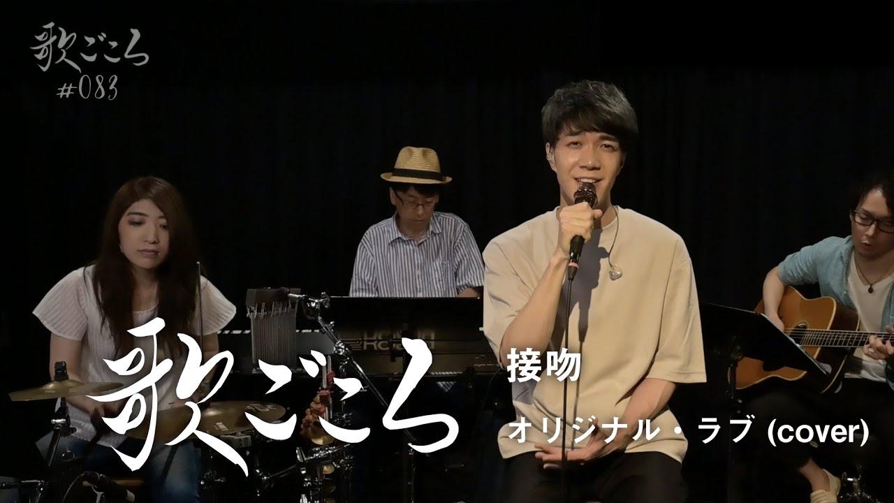 【歌ごころ】083「接吻 / オリジナル・ラブ」 covered by 中澤卓也